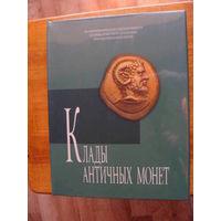Клады античных монет