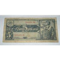 СССР, 5 Рублей 1938