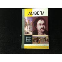 ЖЗЛ Мазепа