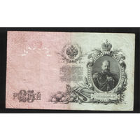 25 рублей 1909 Коншин - Гаврилов БС 487739 #0022