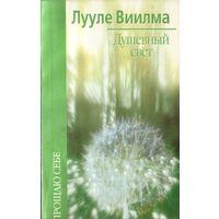 Лууле Виилма Душевный свет (2 изд)