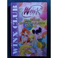 Волшебное восемнадцатилетие Стеллы. Winx Club