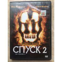 DVD СПУСК 2 (ЛИЦЕНЗИЯ)