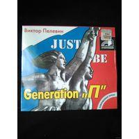 Аудиокнига Generation 'П' (Лицензия)