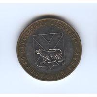 10 рублей. 2006 г. Приморский край . ММД.