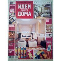 Идеи Вашего Дома 2004-03 журнал дизайн ремонт интерьер