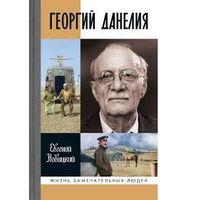 Евгений Новицкий. Георгий Данелия