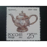 Россия 1993 чайник, серебро