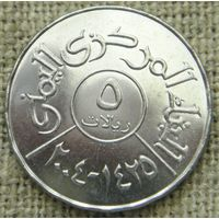 5 риалов 2004 Йемен