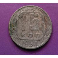 15 копеек 1954 года СССР #14