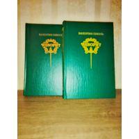 Пикуль Фаворит 2 тома. Цена за всё!
