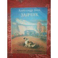 """Александр Блок. Детская книжка """"Зайчик"""" 1987 г."""