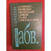 Русско-украинский словарь устойчивых словосочетаний