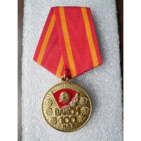 Медаль юбилейная с удостоверением. 100 лет ВЛКСМ. 1918 - 2018. Комсомол. Латунь.