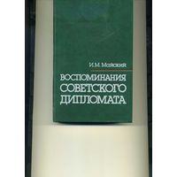 Книга Воспоминания советского дипломата 1925-1945 Майский И.