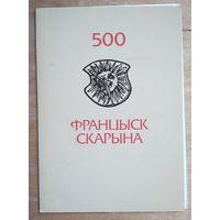 Кашкурэвiч А. Францыск Скарына 500 год. 1990 г. Чыстая