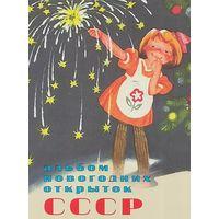 Альбом новогодних открыток СССР 1940-1969 гг - на CD