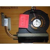 Система охлаждения для ноутбука Samsung RV513