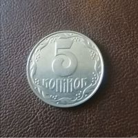 5 копеек 1992 год(Украина)