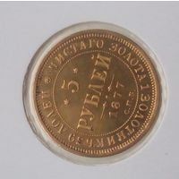 5 рублей 1877 Au