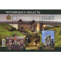 2015 Украина 1483-1486 Черновицкая область БЛОК**