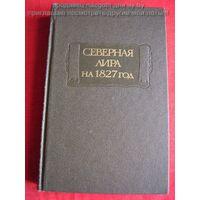 Северная лира на 1827 год // Серия: Литературные памятники