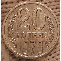 20 копеек 1970 г.