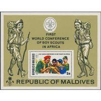 Мальдивы 1975г.