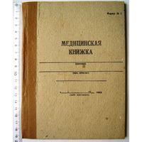 W: Медицинская книжка (чистая) времен Вооруженных Сил СССР, 19,5 х 14,5 см