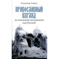 Православный взгляд на ленинский эксперимент над Россией.