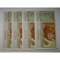 Художественная лотерея 1991  4 шт