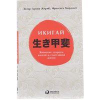 Икигай: Японские секреты долгой и счастливой жизни, Альпина Паблишер