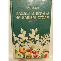 А.Ф.Радюк Плоды и ягоды на вашем столе