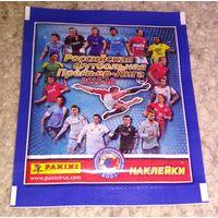 Пакетик с наклейками РФПЛ 2015-16