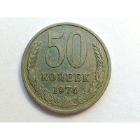 50 копеек 1974 года. Монета А3-2-11