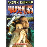 """Андрей Кивинов """"Чарующие сны"""""""