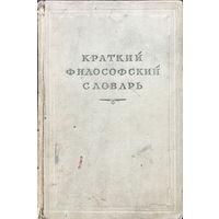 КРАТКИЙ ФИЛОСОФСКИЙ СЛОВАРЬ, 1954г.