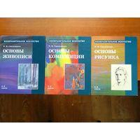 Н. М. Сокольникова. Изобразительное искусство. В 4 частях. Учебник для учащихся 5-8 классов. Есть в наличии часть 1, 2, 3.