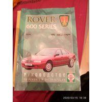 Ровер 600серии