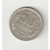 50 стотинок 1974 года Болгарии