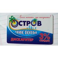 Карточка пластиковая магазина Остров чистоты. распродажа