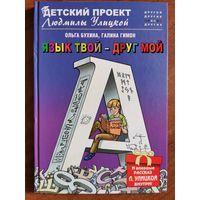 Детский проект Людмилы Улицкой Язык твой - друг мой
