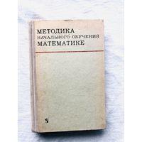 Методика начального обучения математике