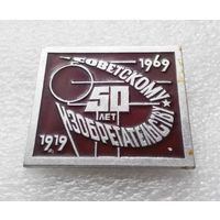 Советскому Изобретательству 50 лет 1919 - 1969 года. ММД #0613-OP14