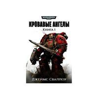 Warhammer 40000 Кровавые ангелы Книга 1