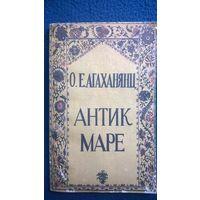 О.Е. Агаханянц Антик маре