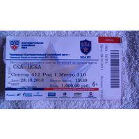 Билет на хокейный матч СКА-ЦСКА 28.10.2013г. + трещётка.  распродажа