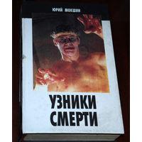 """Что это - жестокая правда или буйство фантазии?... Юрий Мокшин """"Узники смерти"""""""