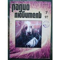 """Журнал """"Радиолюбитель"""", No 7, 1997 год"""