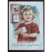 Гундобин Е. Поздравляю с праздником 1 Мая. 1959 г. ПК прошла почту.